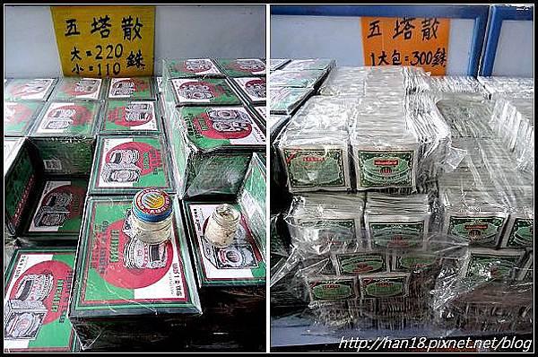 泰國戰利品-用品&藥品 (10).jpg
