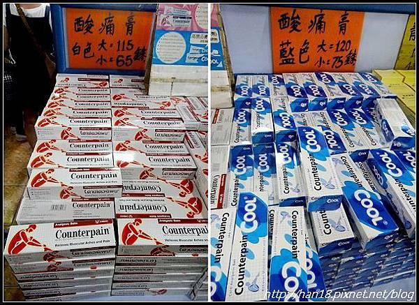 泰國戰利品-用品&藥品 (13).jpg
