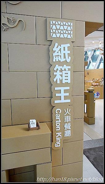 台中紙箱王火車餐廳 (3).jpg