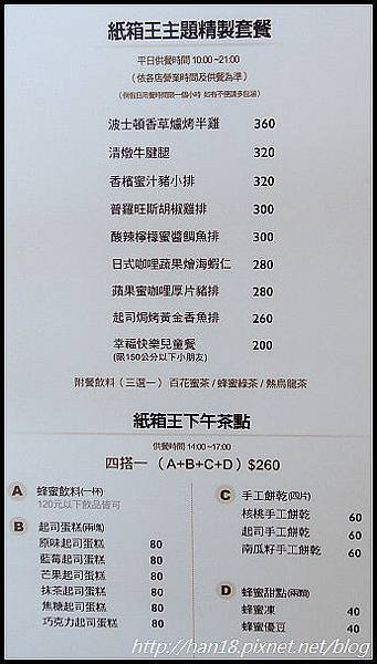 台中紙箱王火車餐廳 (35).jpg