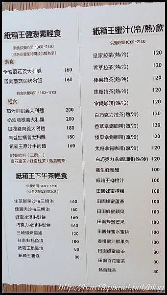 台中紙箱王火車餐廳 (36).jpg