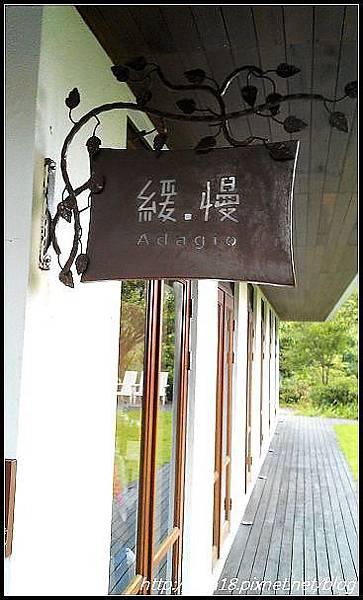 台北金瓜石--緩慢民宿 (1)