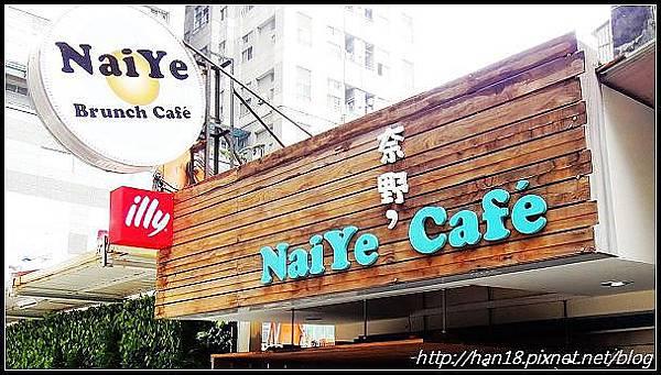 板橋早午餐-奈野咖啡Brunch (1)