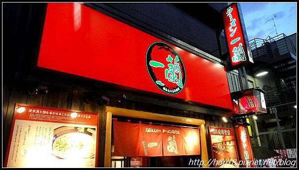 【東京】一蘭拉麵 (1)