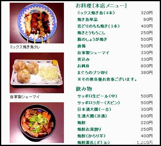 【東京】吉祥寺 (11)