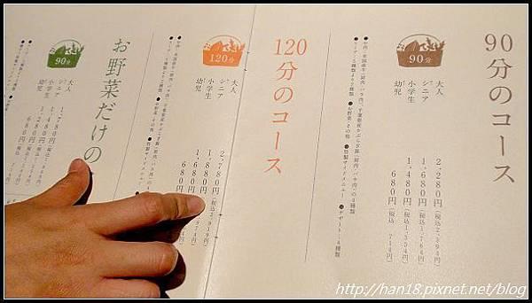東京新宿-壽喜燒吃到飽 (2)