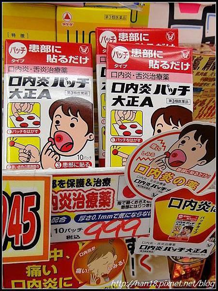 東京-必買戰利品-藥妝店 (10)