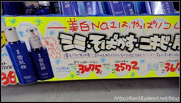 東京-必買戰利品-藥妝店 (8)