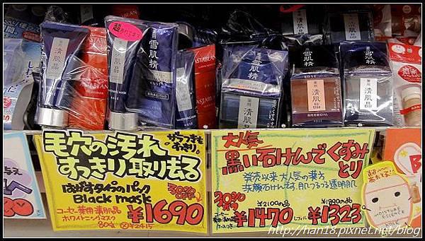 東京-必買戰利品-藥妝店 (14)