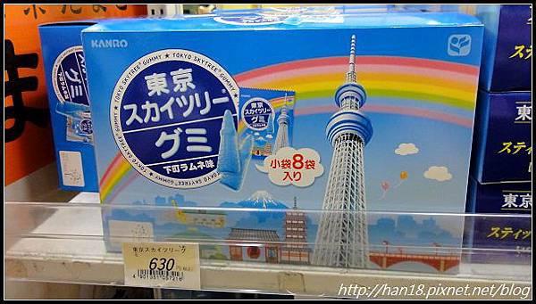 東京必買戰利品 (12)