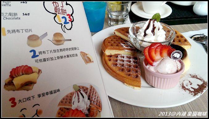 【內湖】捷運文德站-象園咖啡 (21).jpg