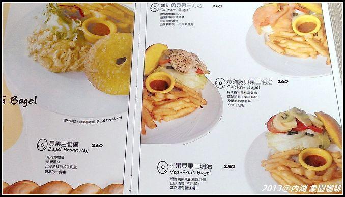 【內湖】捷運文德站-象園咖啡 (27).jpg