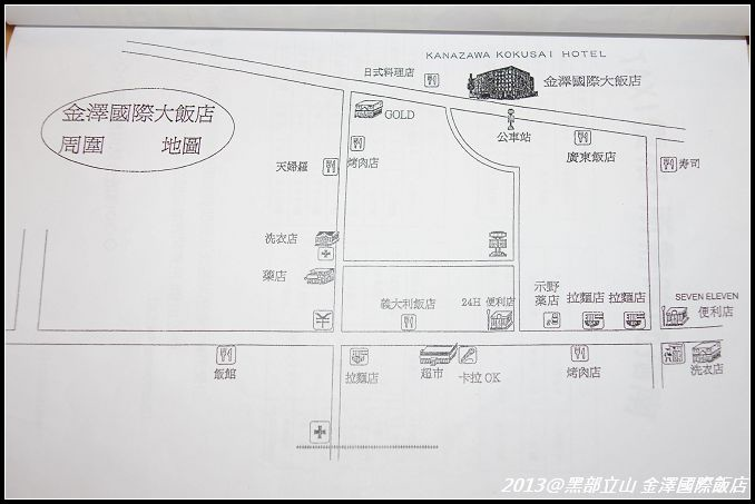 【2013黑部立山】Day1。金澤國際飯店(金沢国際ホテル) (21).jpg