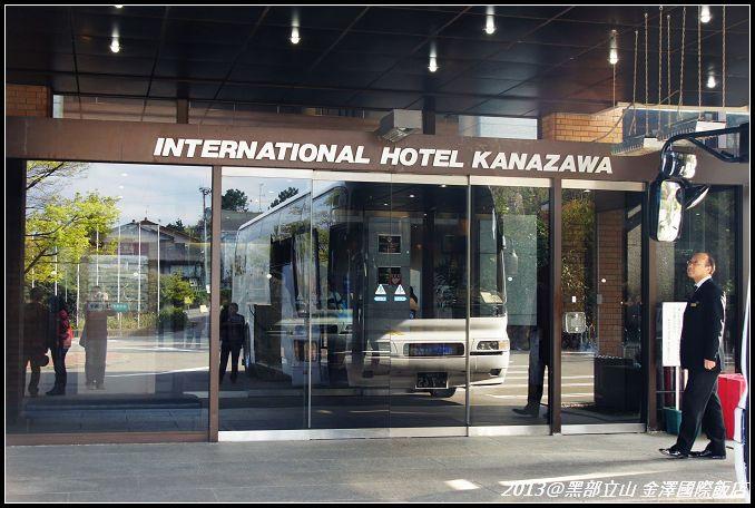 【2013黑部立山】Day1。金澤國際飯店(金沢国際ホテル) (2).jpg