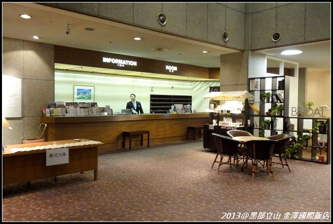 【2013黑部立山】Day1。金澤國際飯店(金沢国際ホテル) (7).jpg