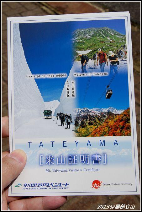【2013黑部立山】Day2。六種交通工具、立山17公尺雪壁、黑部水庫 (8).jpg