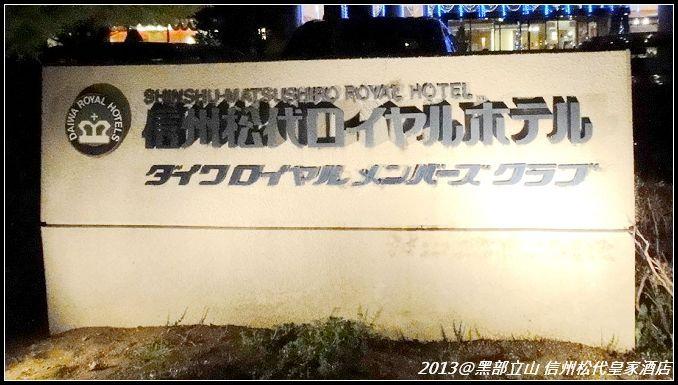 【2013黑部立山】Day2。信州松代皇家酒店(信州松代ロイヤルホテル) (1).jpg