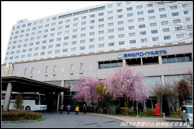 【2013黑部立山】Day2。信州松代皇家酒店(信州松代ロイヤルホテル) (2).jpg
