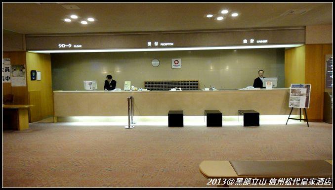 【2013黑部立山】Day2。信州松代皇家酒店(信州松代ロイヤルホテル) (3).jpg