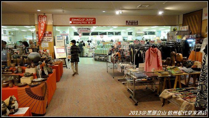 【2013黑部立山】Day2。信州松代皇家酒店(信州松代ロイヤルホテル) (6).jpg
