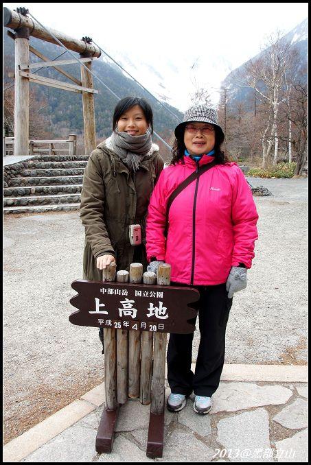 【2013黑部立山】Day3。大王山葵農場、上高地 (24).jpg
