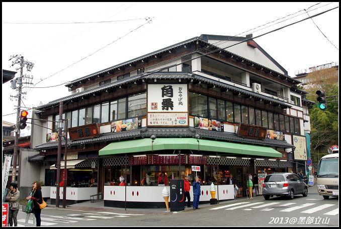 【2013黑部立山】Day3。大王山葵農場、上高地 (33).jpg