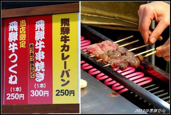 【2013黑部立山】Day3。大王山葵農場、上高地 (34).jpg