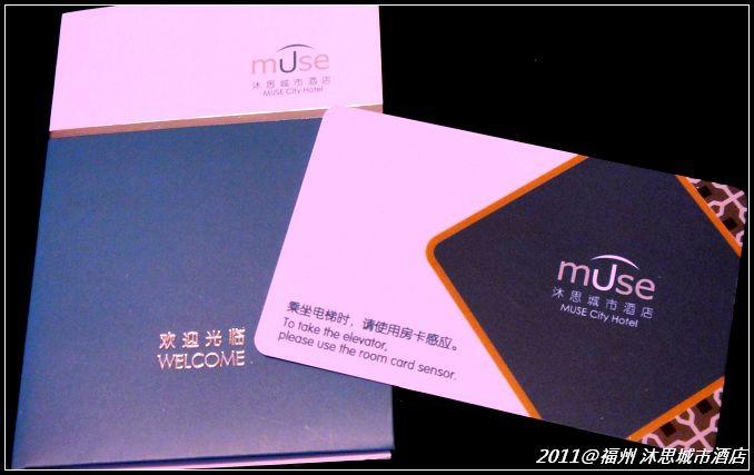 【中國福州】五星級沐思城市酒店 (7).jpg