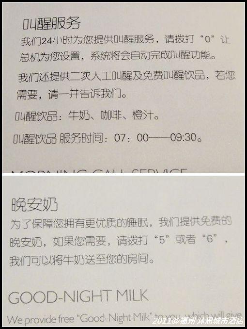 【中國福州】五星級沐思城市酒店 (20).jpg