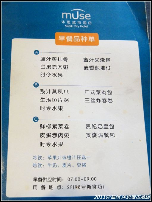 【中國福州】五星級沐思城市酒店 (25).jpg
