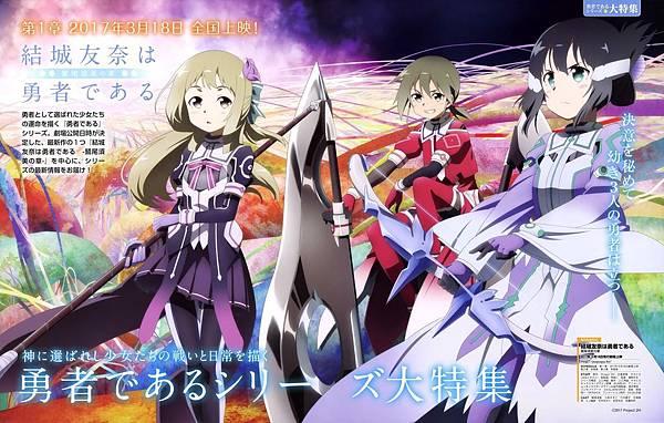 yande.re 376535 sample minowa_gin nogi_sonoko pantyhose tagme uniform washio_sumi washio_sumi_wa_yuusha_de_aru weapon yuuki_yuuna_wa_yuusha_de_aru