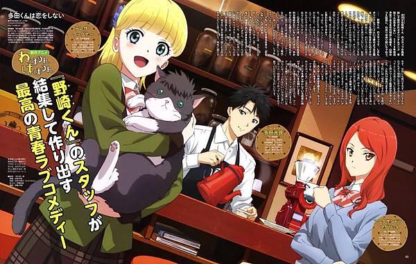 yande.re 419233 sample nakajima_chiaki neko seifuku tada-kun_wa_koi_wo_shinai tagme
