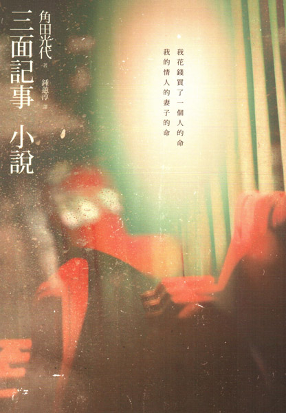角田光代《三面記事小說》