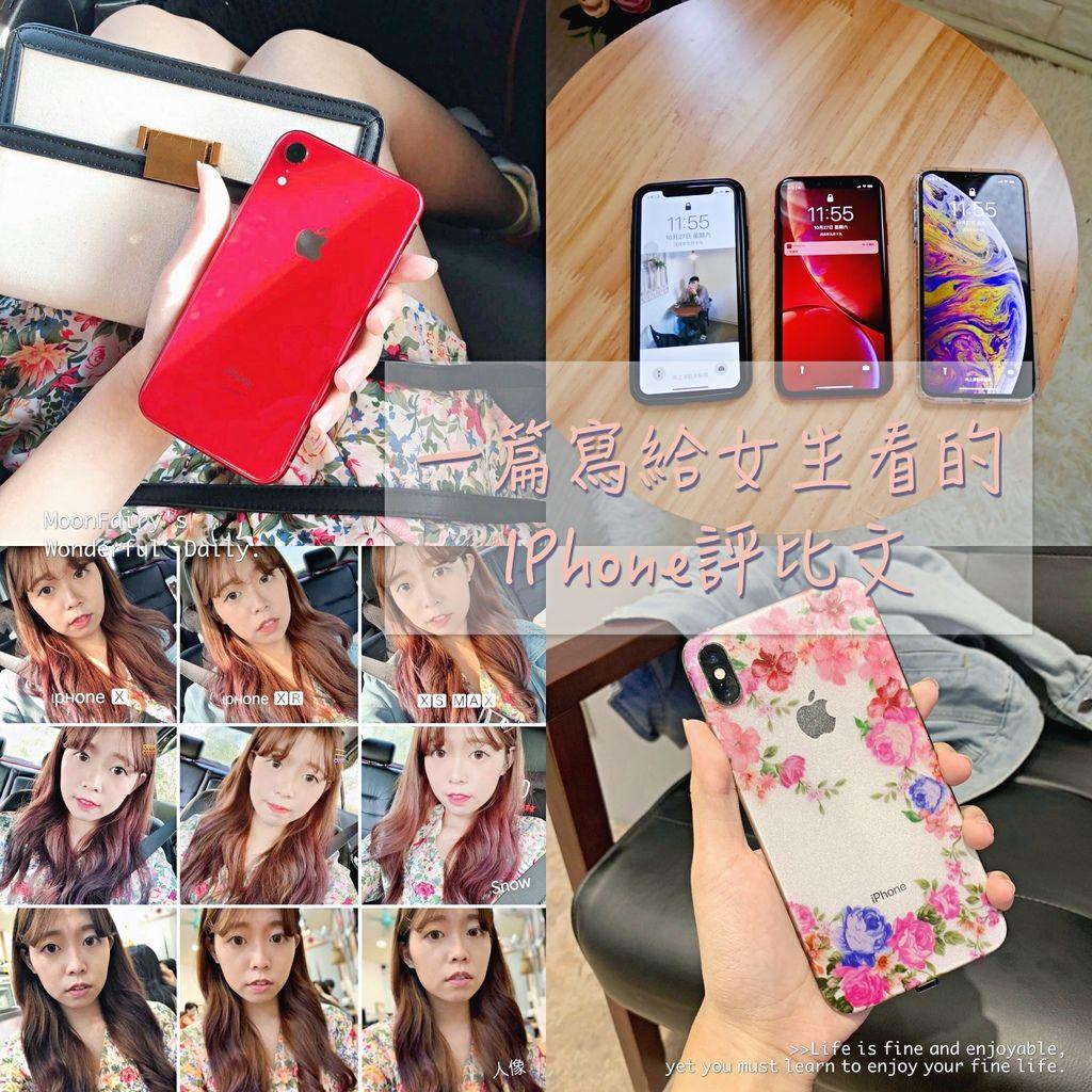 3ᴄ開箱♡一篇寫給女生看的IPhone開箱評比文💁♀️IPhoneX、IPhoneXR、IPhoneXS MAX 應該買哪一隻?