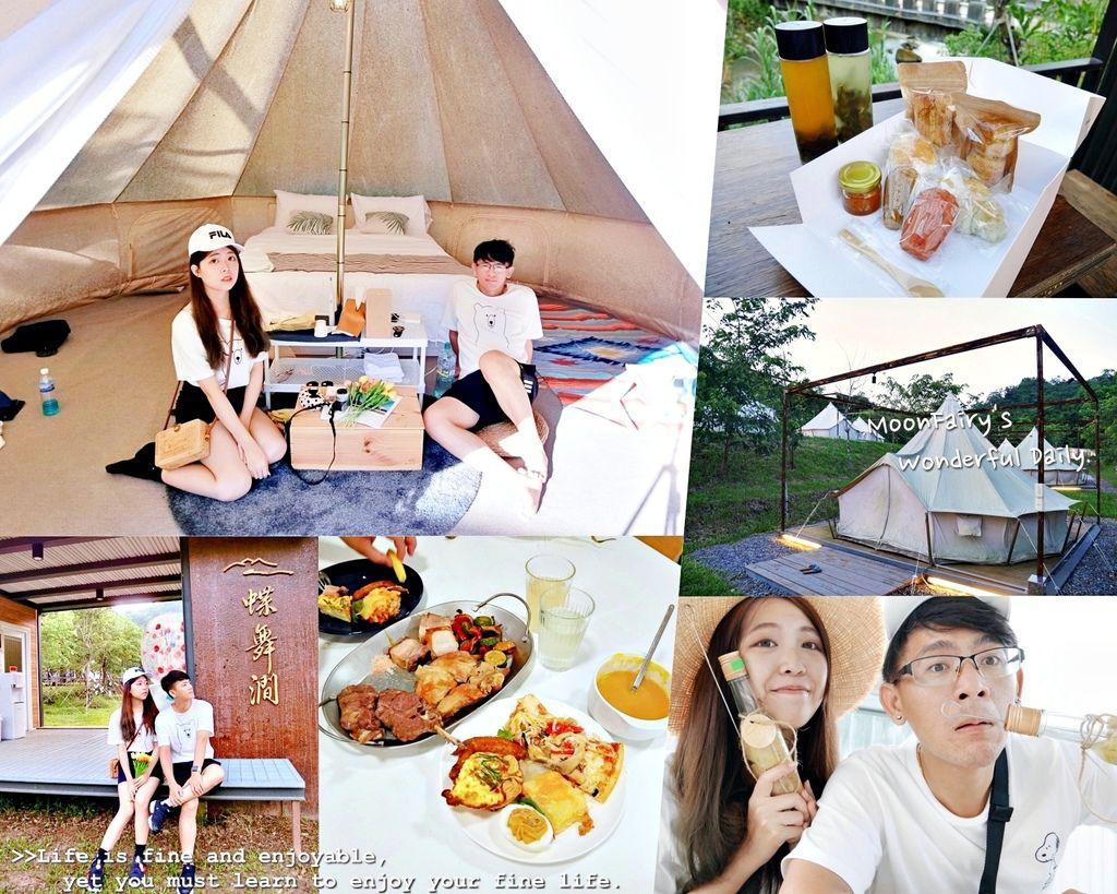 ᴄᴀᴍᴘɪɴɢ♡高雄美濃住宿『蝶舞澗』超推超豪華蒙古包露營!給我們的五週年一個浪漫韓系野餐住宿