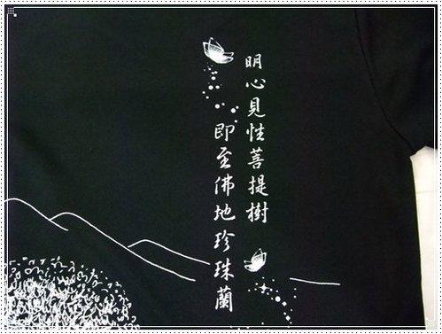 ㄚ媽的紀念衫