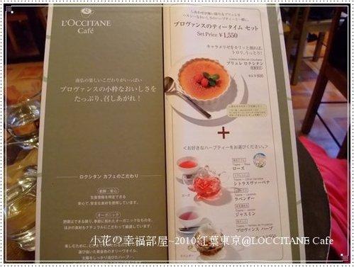 歐舒丹LOCCITANE Cafe