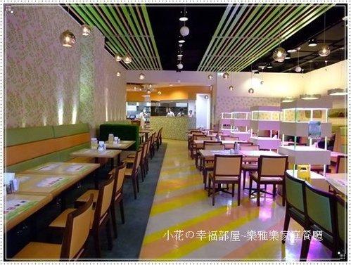 樂雅樂家庭餐廳