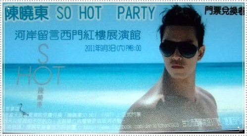 陳曉東SO HOT PARTY