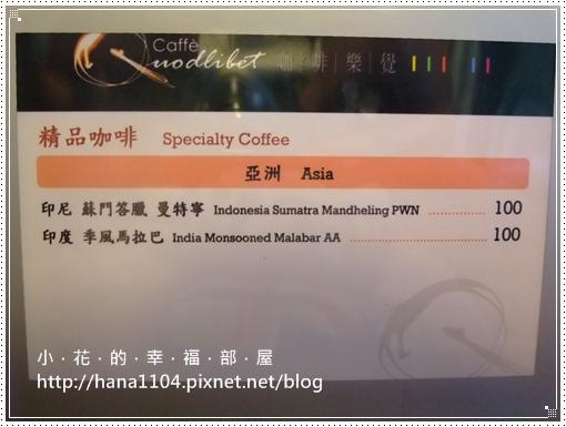 Caffe Quodlibet咖啡樂覺