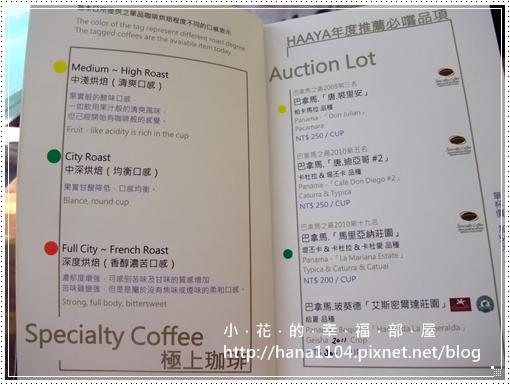 HAAYA'S COFFEE哈亞極品咖啡