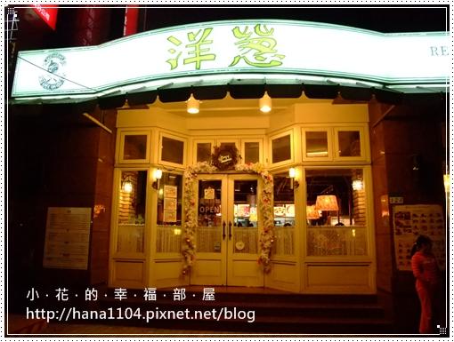 洋蔥牛排餐廳