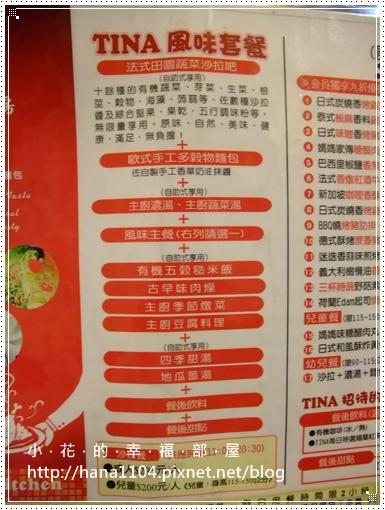 TINA SWEETS甜心茶屋