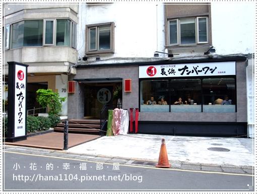 長浜NO.1拉麵