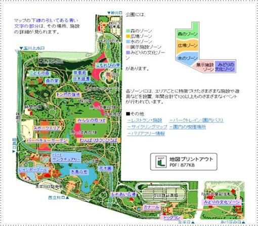 昭和紀念公園