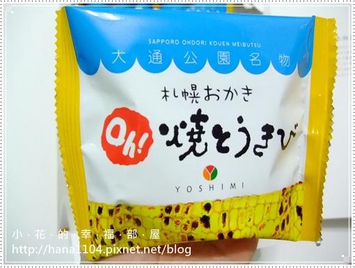 札幌おかきOh!焼とうきび
