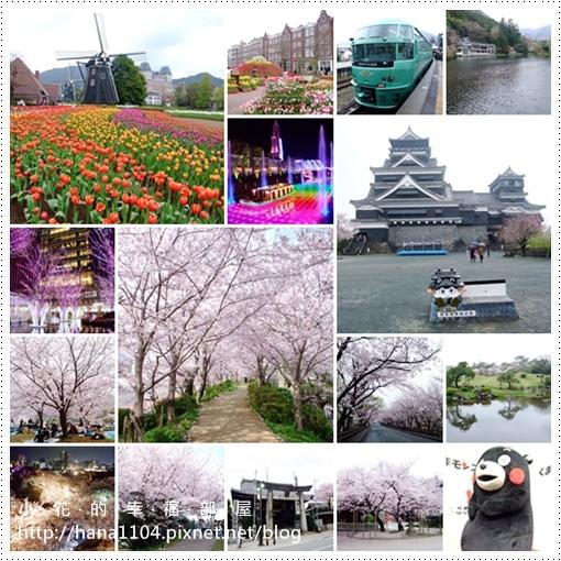 2016花見北九州