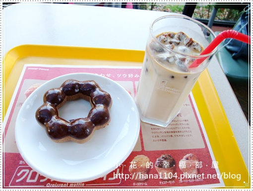 mister donut coffee