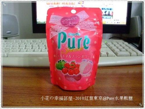 Pure水果軟榶