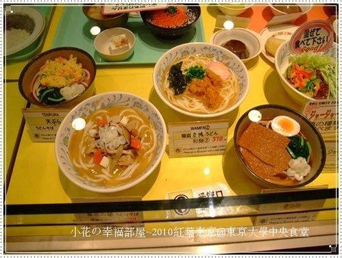 東京大學中央食堂